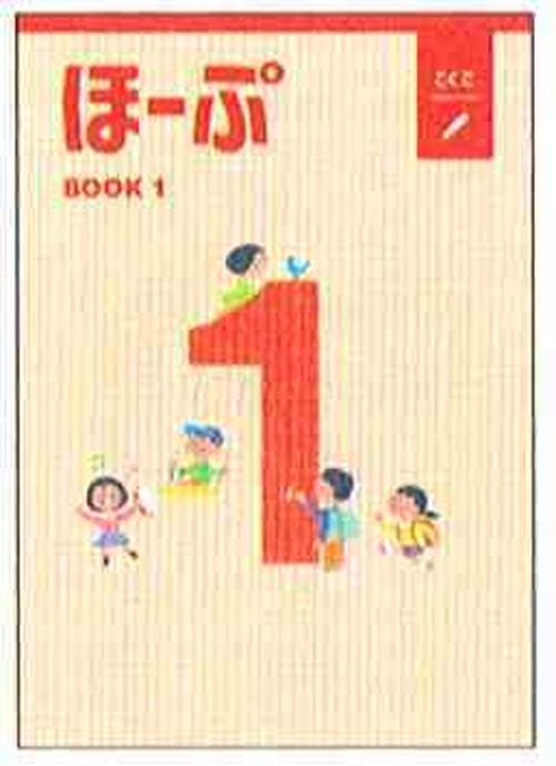 育伸社 ほーぷ 国語 標準編 book1~6 2020年度版 各学年(選択ください) 新品完全セット ISBN なし c005-611-000-mk-bn