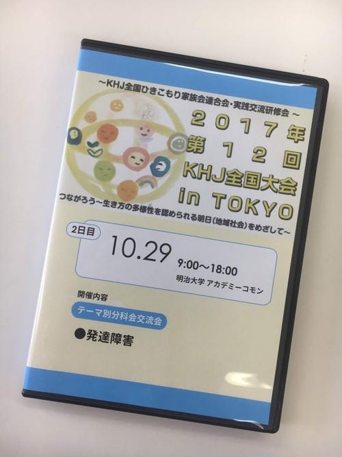 KHJ全国大会in東京DVD・2日目 「発達障害」分科会