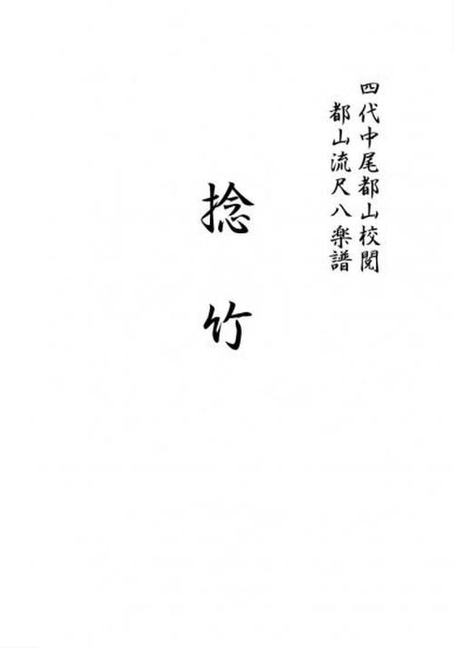 T32i144 NEJIREDAKE(Shakuhachi/I. Seizan /shakuhachi/tablature score)