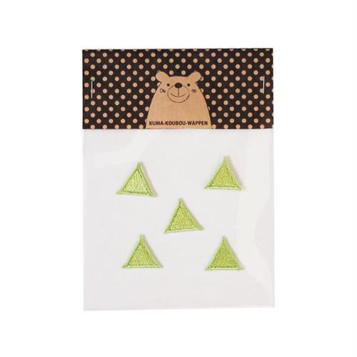 ちいさな三角形のワッペン(グリーン)