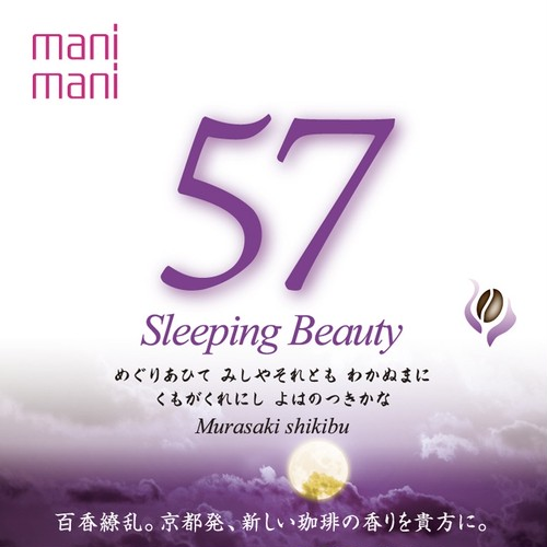 Sleeping Beauty 57 / 170g