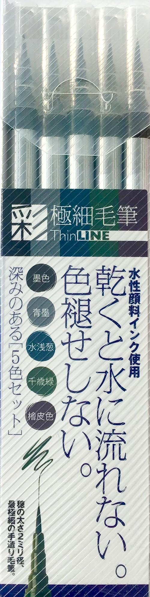 極細ブラッシュペン Thin LINE 5色セット