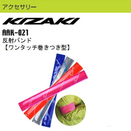 KIZAKI キザキ 反射バンド ワンタッチ 巻きつき型 ノルディックウォーキング AAK-021