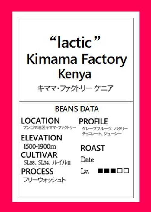 """""""lactic"""" 200g"""