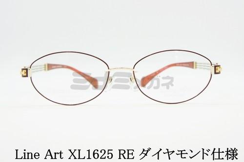 【正規品】Line Art(ラインアート) XL1625 RE メタルフレーム ダイヤモンド