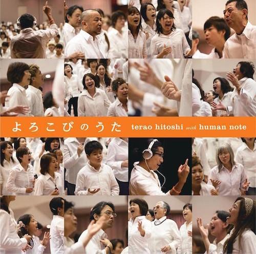 寺尾仁志 with human note 1st アルバム 『よろこびのうた』