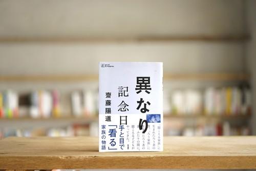 齋藤陽道 『異なり記念日』 (医学書院、2018)