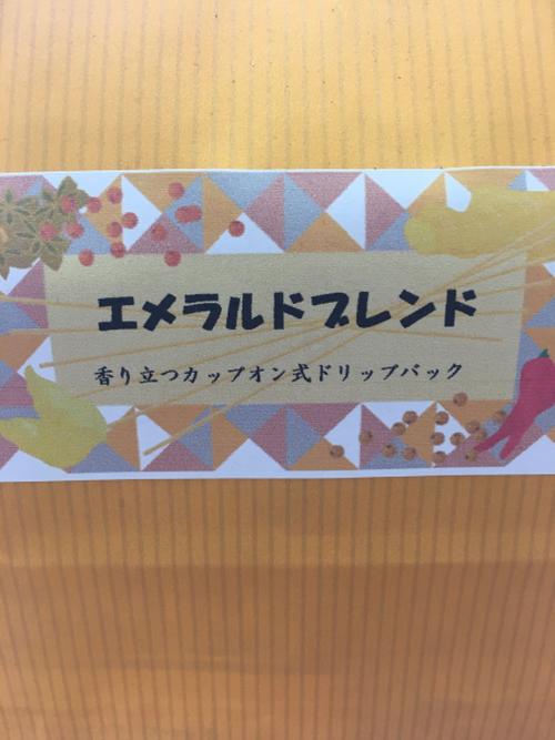 エメラルドブレンド(ドリップパック) 1袋