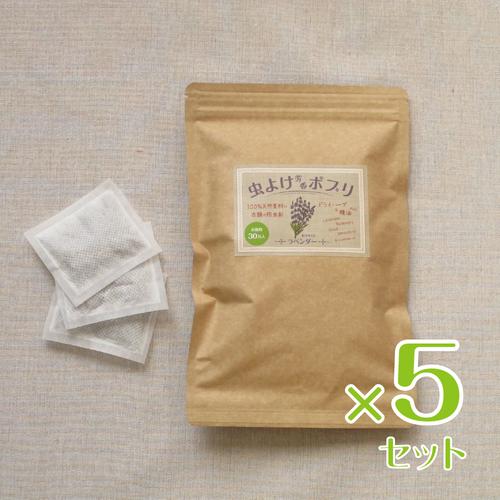 虫よけ芳香ポプリ お徳用30包入 5個セット(衣類の防虫剤)