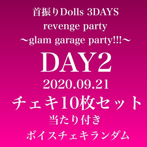 【チェキ】『首振りDolls 3DAYS revenge party〜glam garage party!!!〜』 【DAY2】