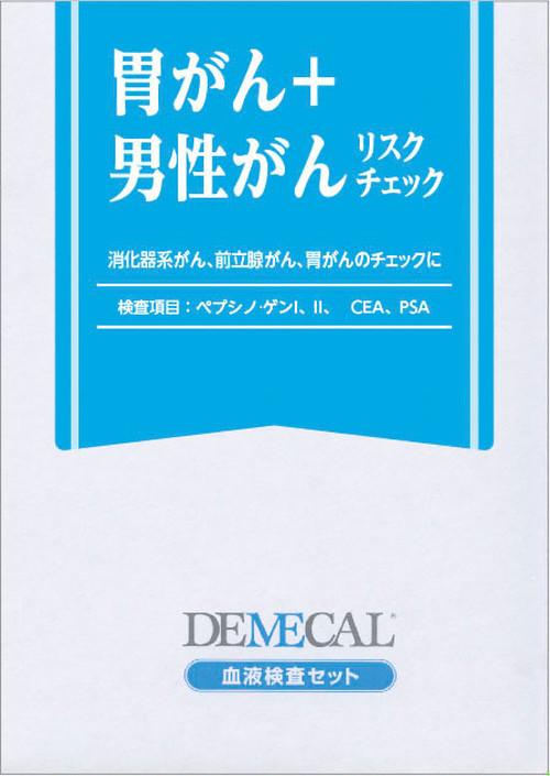 【DEMECAL】胃がん+男性がんリスクチェック