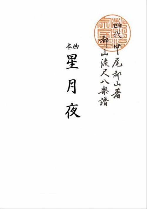 T32i031 HOSHIZUKIYO(shakuhachi/K. Kouzan /Full Score)