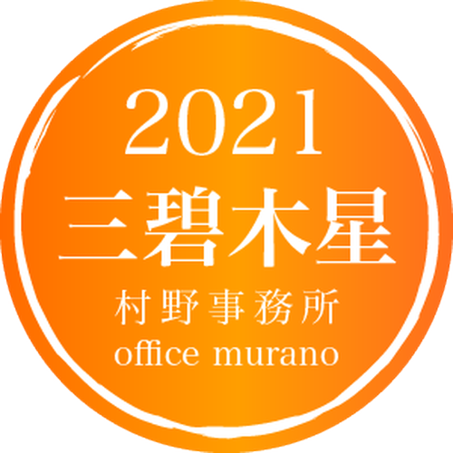 【三碧木星3月生】吉方位表2021年度版【30歳以上用裏技入りタイプ】