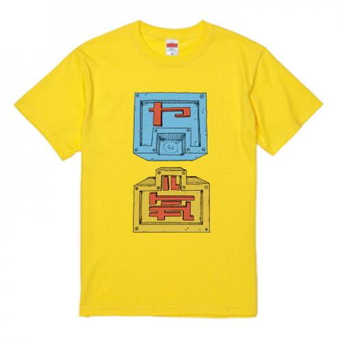 【送料込み】ヤルキスイッチTシャツ(イエロー)