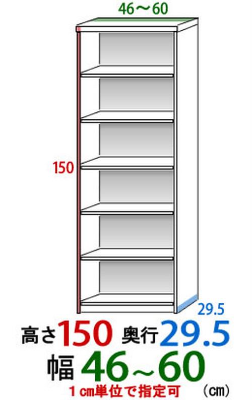 オーダーすき間収納幅46cmー60cm高さ150cm奥行き29.5cm