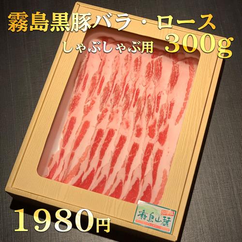 【お中元に】霧島黒豚しゃぶしゃぶ用300g