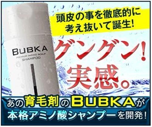 【BUBKAスカルプケアシャンプー】