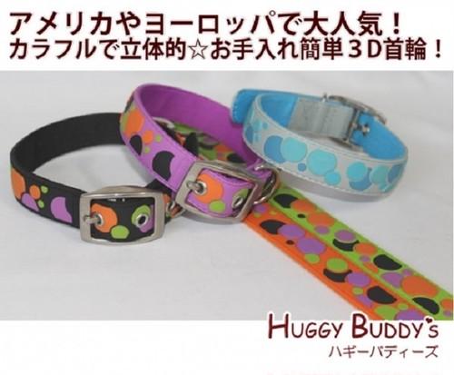 ☆ec4582421461050 3Dドッグカラー カラフルドット 5色 Lサイズ