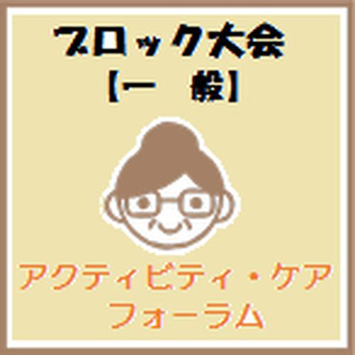 751FO 【一般】 ブロック大会 アクティビティ・ケアフォーラム