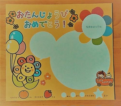 おたんじょうびおめでとうカード1枚.pdf