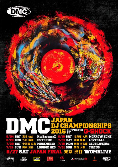 DMC JAPAN DJ CHAMPIONSHIPS 2016 POSTER