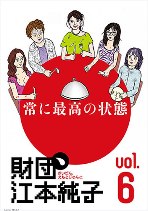 財団、江本純子vol.6 「常に最高の状態(再演)」 上演台本