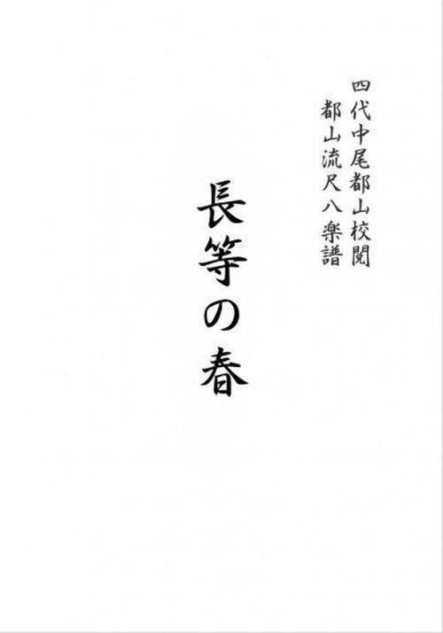 T32i184 長等の春(尺八/菊岡検校/楽譜)