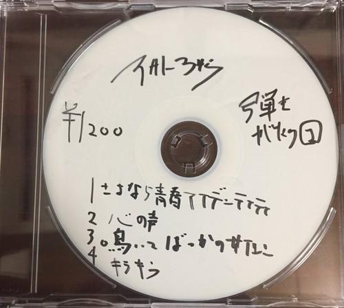 一発録音弾き語り音源集①(全4曲)