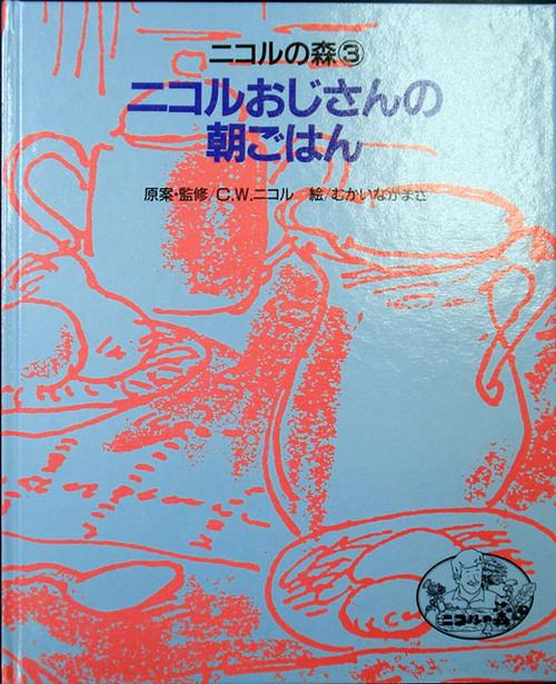 『ニコルの森③ ニコルおじさんの朝ごはん』(新刊本アウトレット)