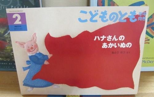 2008年2月号 「ハナさんのあかいぬの」こどものとも年中向き 新品
