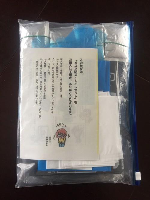 4コマ防災・トイレセット  (非常用トイレ)