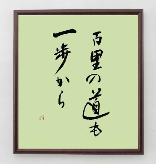名言色紙『百里の道も一歩から』額付き/直筆済み/A0008
