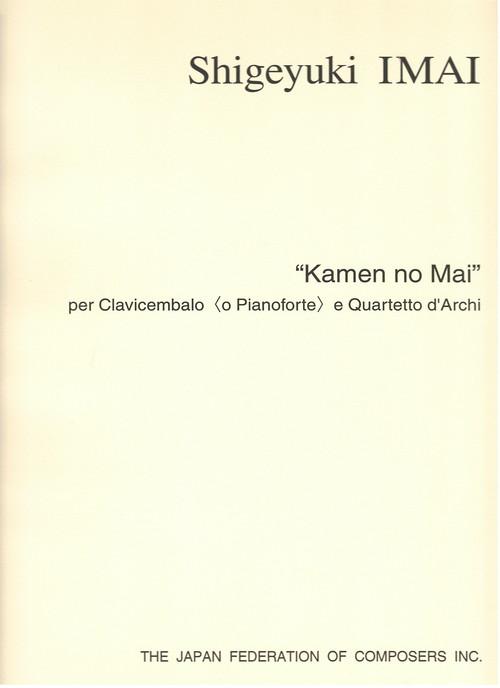 I11i99 Kamen no Mai(Harpsichord(Piano),Violin I&II,Viola,Cello/S. IMAI /Full Score)