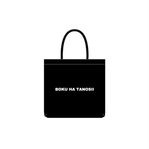"BOKU HA TANOSII / ボクタノトートバッグ(中) ""Black"""