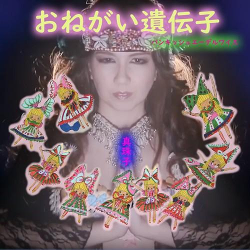 おねがい遺伝子/パンキッシュエーデルワイス 音楽CD