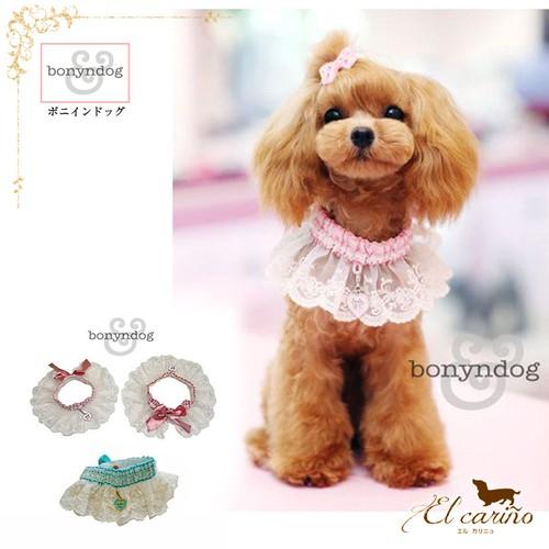 7。Bonyndog【正規輸入】犬 服 チョーカー ピンク ミント 春 夏 秋 冬