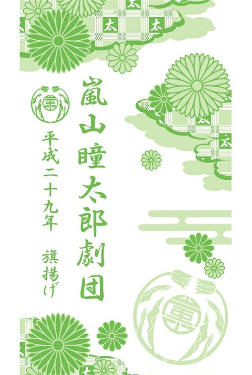☆限定100枚  旗揚げ記念 手拭い (緑)