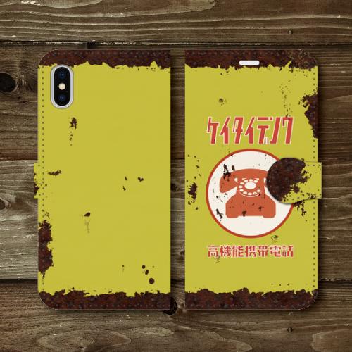 レトロ看板調/ホーロー看板調/ケイタイデンワ/黄色ベース(イエロー)/iPhoneスマホケース(手帳型ケース)