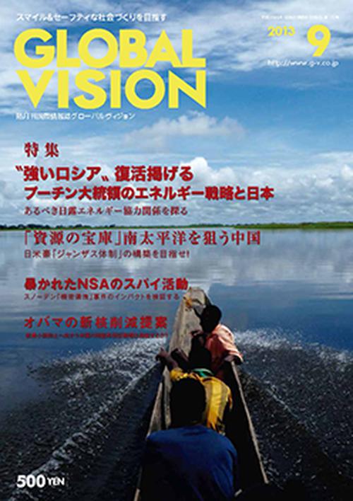 2013年9月号 第170号