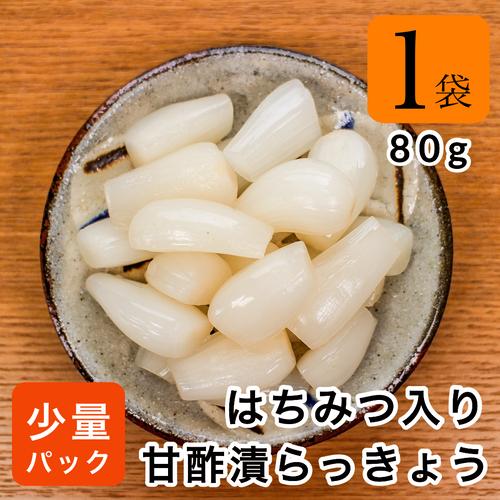 【お試し】三里浜産らっきょうの甘酢漬80g×1袋