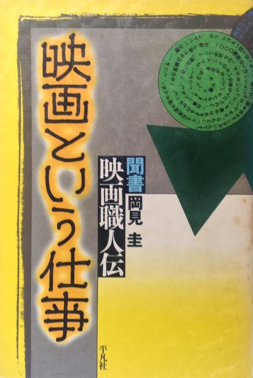 聞書映画職人伝 映画という仕事(岡見圭)