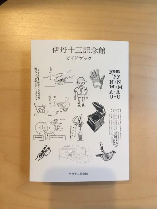 伊丹十三記念館ガイドブック