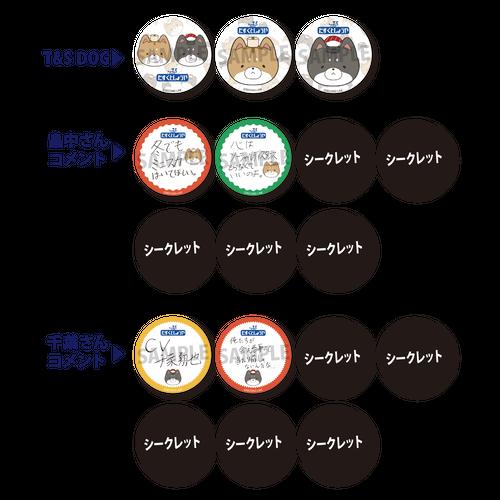 【予約商品】たすくとしょうや 缶バッジ 第8弾 WINTER ※ランダム販売