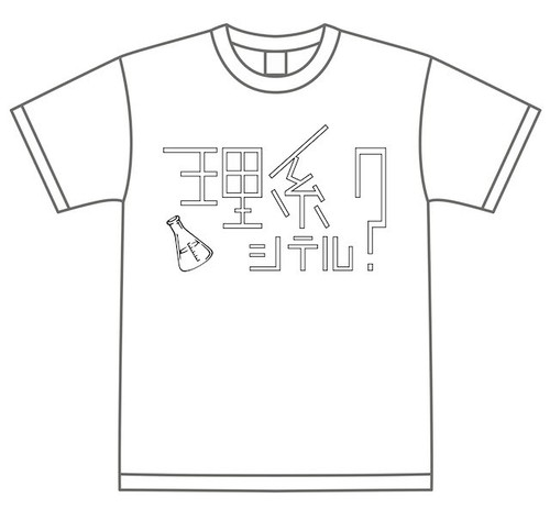 理系シテル?Tシャツ(XL)