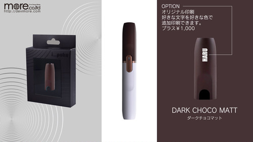 iQOS専用 高品質キャップ ダークチョコマット