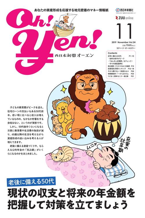 西日本新聞オーエン vol.24 2019年11月号