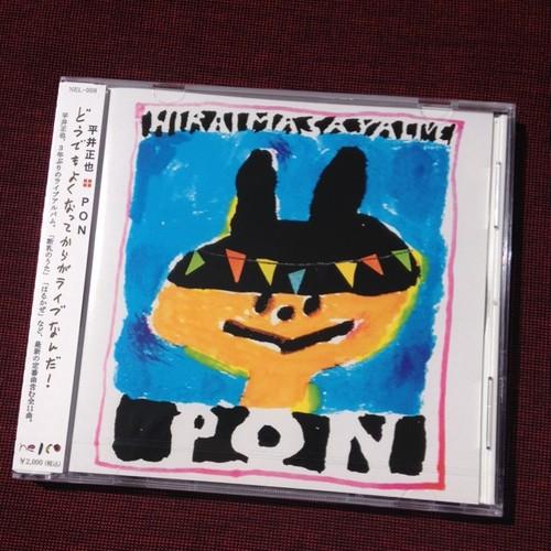 【音源】 平井正也  「PON」