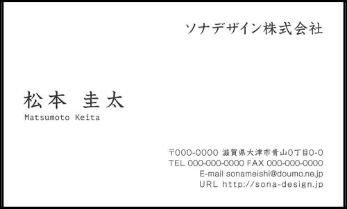 ビジネス片面名刺・シンプル 017 100枚