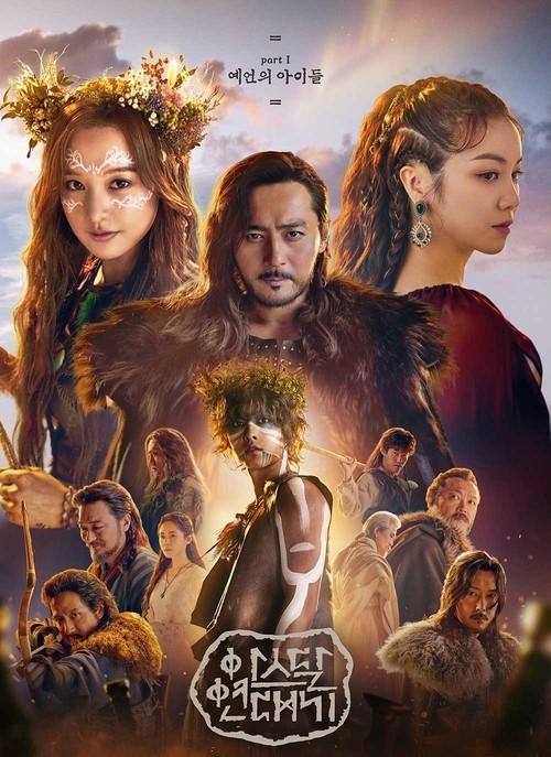 ☆韓国ドラマ☆《アスダル年代記》Blu-ray版 全18話 送料無料!