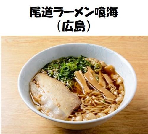 【2食入り】本場地元の尾道ラーメン